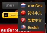 เลือกภาษา gclub