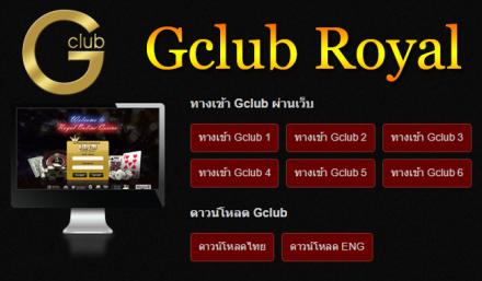 ทางเข้า Gclub
