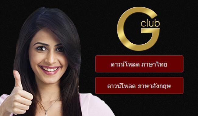 ดาวน์โหลด Gclub ภาษาไทย