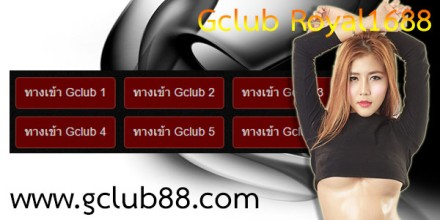 gclub มือถือ ,Gclub มือถือ ,Gclub Royal1688