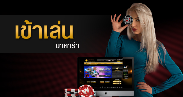 เข้าเล่นบาคาร่า , เล่นเกมส์บาคาร่า ,Gclub Royal1688 ,เข้าเล่นบาคาร่าออนไลน์ ผ่านเว็บ